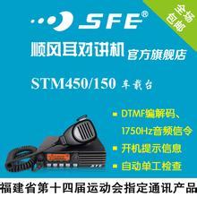 顺风耳STM450车载电台