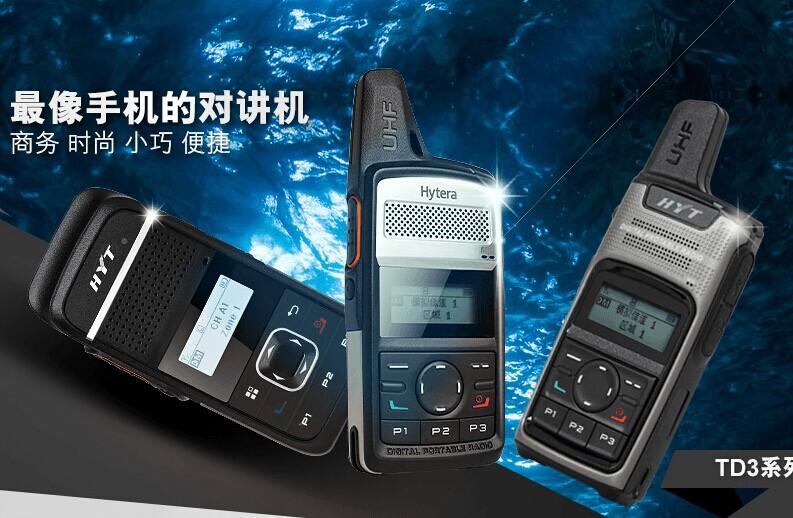 海能达TD360对讲机