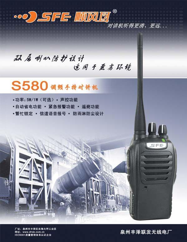顺风耳S-580对讲机