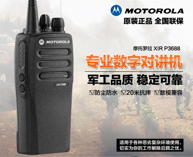 摩托罗拉XIR P3688DMR数字对讲机双时系