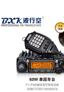 车载电台大功率60瓦车队出租车运输专用远距离发射